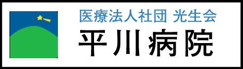 光生会平川病院